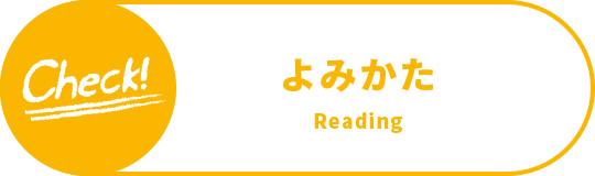 よみかた Reading