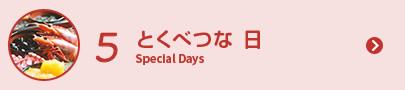 5 とくべつな 日 Special Days