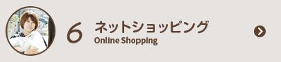 6 ネットショッピング Online Shopping