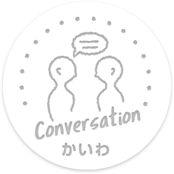 Conversation かいわ