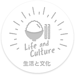 Life and Culture 生活と文化
