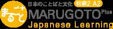 日本のことばと文化 初級2 A2 MARUGOTO Plus Japanese Learning