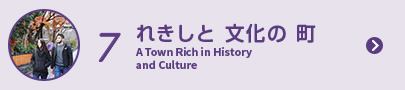 7 れきしと文化の町 A Town Rich in History and Culture