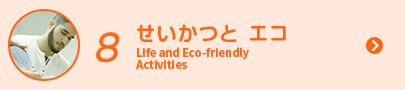 8 せいかつとエコ Life and Eco-friendly Activity